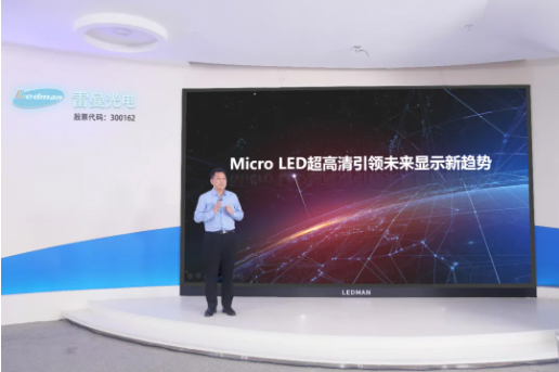 Ledman Unveils Giant 138″ Micro LED Display for Home Theaters with Determination to Enter Home Display Market